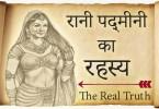रानी पद्मावती का इतिहास | Rani Padmini History in Hindi