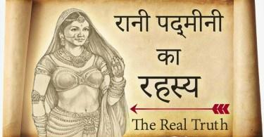 रानी पद्मावती का इतिहास   Rani Padmini History in Hindi