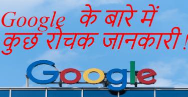 google के बारें कुछ रोचक जानकारी
