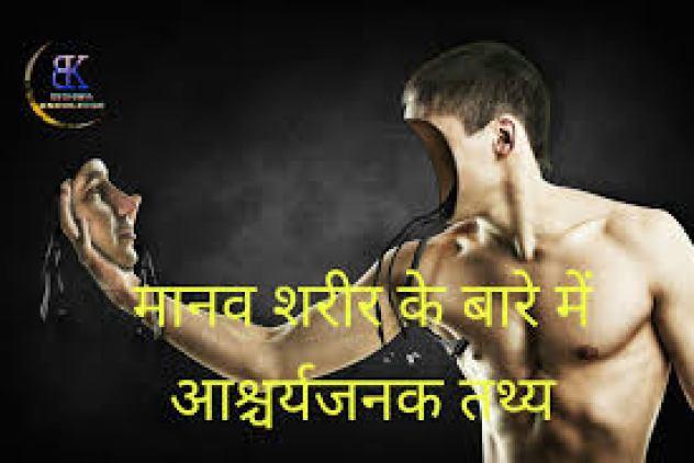 Amazing facts in hindi about Human body मानव शारीर के बारे में 24 महत्वपूर्ण तथ्य