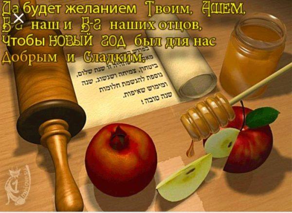 Поздравления с еврейским Новым годом (30 картинок)