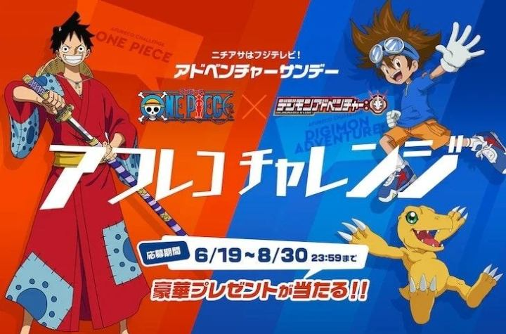 'Digimon Adventure:' and 'One Piece' to have New Episodes on June 28 After Production Delays Due to COVID-19