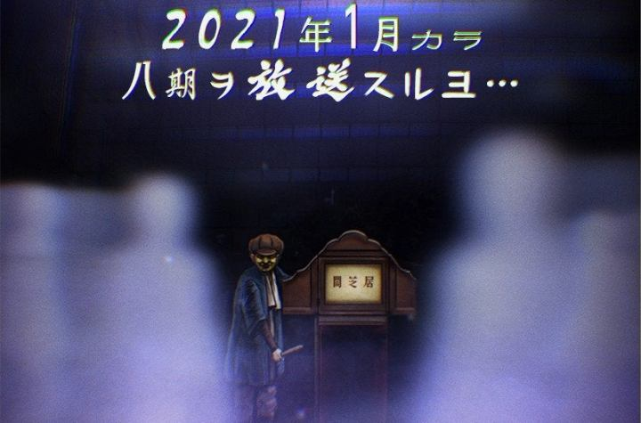 8th Season Confirmed for 'Yamishibai: Japanese Ghost Stories', to Air in January 2021
