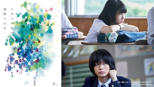 Inio Asano's A Girl on the Shore Manga Gets Live-Action Film