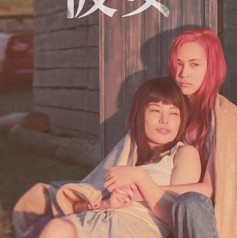 Live-Action Ride or Die Film's Trailer Features Yui's 'Cherry' Song, as Sung by Main Leads