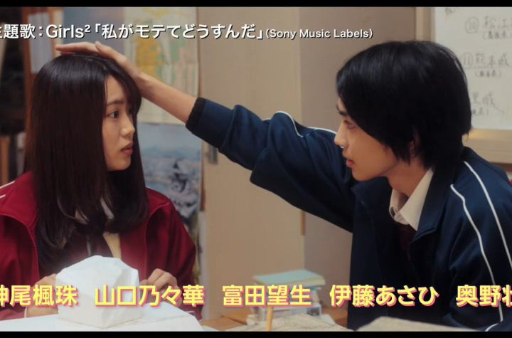 """New Teaser Video for Live-Action """"Kiss Him, Not Me"""" Film Focuses on Asuma Mutsumi"""