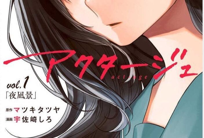 """Shiro Usazaki, Artist of """"act age"""" Manga, Speaks Up About Author's Arrest and Cancellation of Series"""