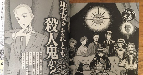 Swans in Space's Lunlun Yamamoto Launches New Manga in Harta