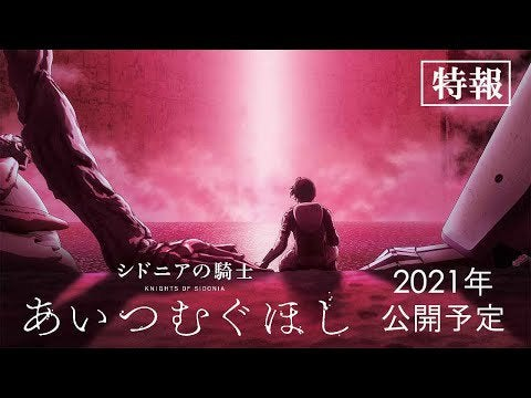 """Trailer for """"Knights of Sidonia: The Star Where Love is Spun"""" film to be released in 2021"""