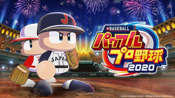 eBASEBALL Powerful Pro Yakyū 2020 is Currently #1 in Japan's Video Game Rankings