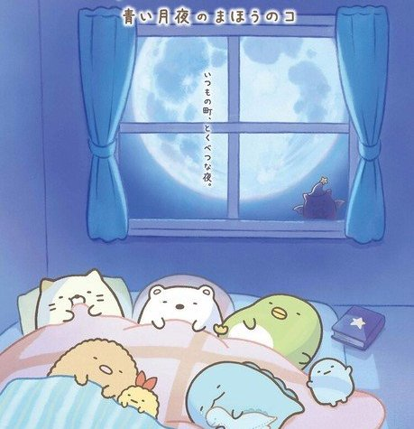 2nd Sumikko Gurashi Anime Film Reveals Title, Staff, Story, Teaser Visual, November Release