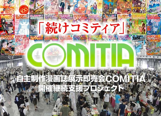 Derivative Content and Property Rights: How Does Fanfiction Work in the Anime and Manga Industry?