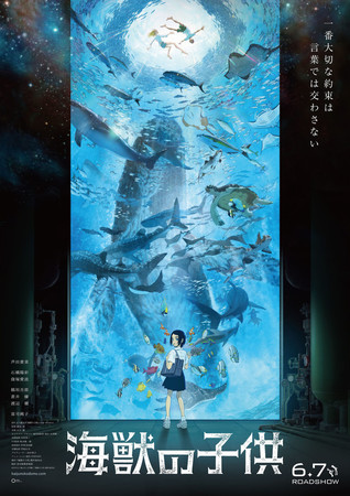 GKIDS Rereleases Children of the Sea, 3 More Anime Films in U.S. Theaters