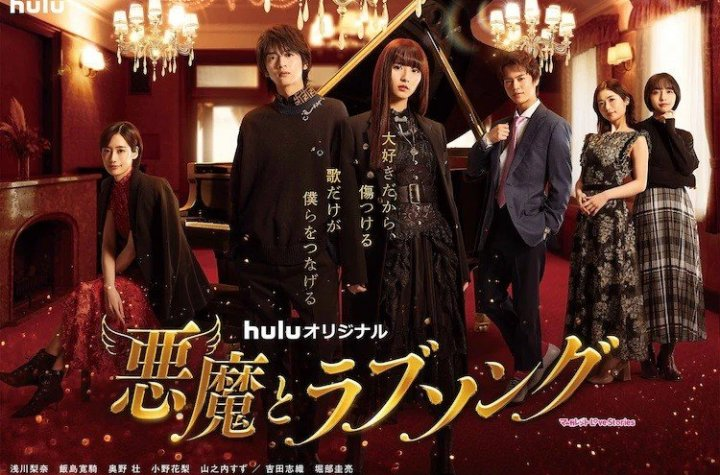 Live-Action 'A Devil and Her Love Song' Show's' Promo Video Reveals More Cast, June 19 Debut