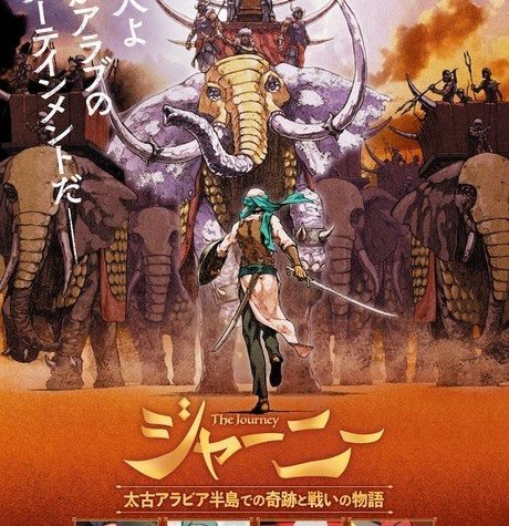 Saudi Arabia's Manga Productions, Toei to Open The Journey Film in Japan on June 25