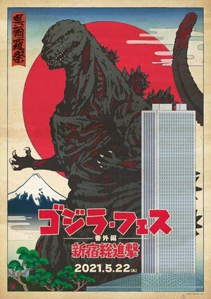Upcoming Godzilla Works, Milestones Battle it Out in Online Godzilla Fes Extra Show