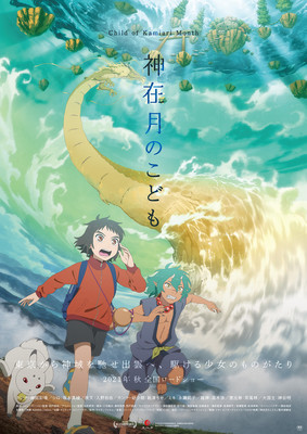 Anime Expo Lite Virtual Event Hosts Early Look at Child of Kamiari Month Anime Film