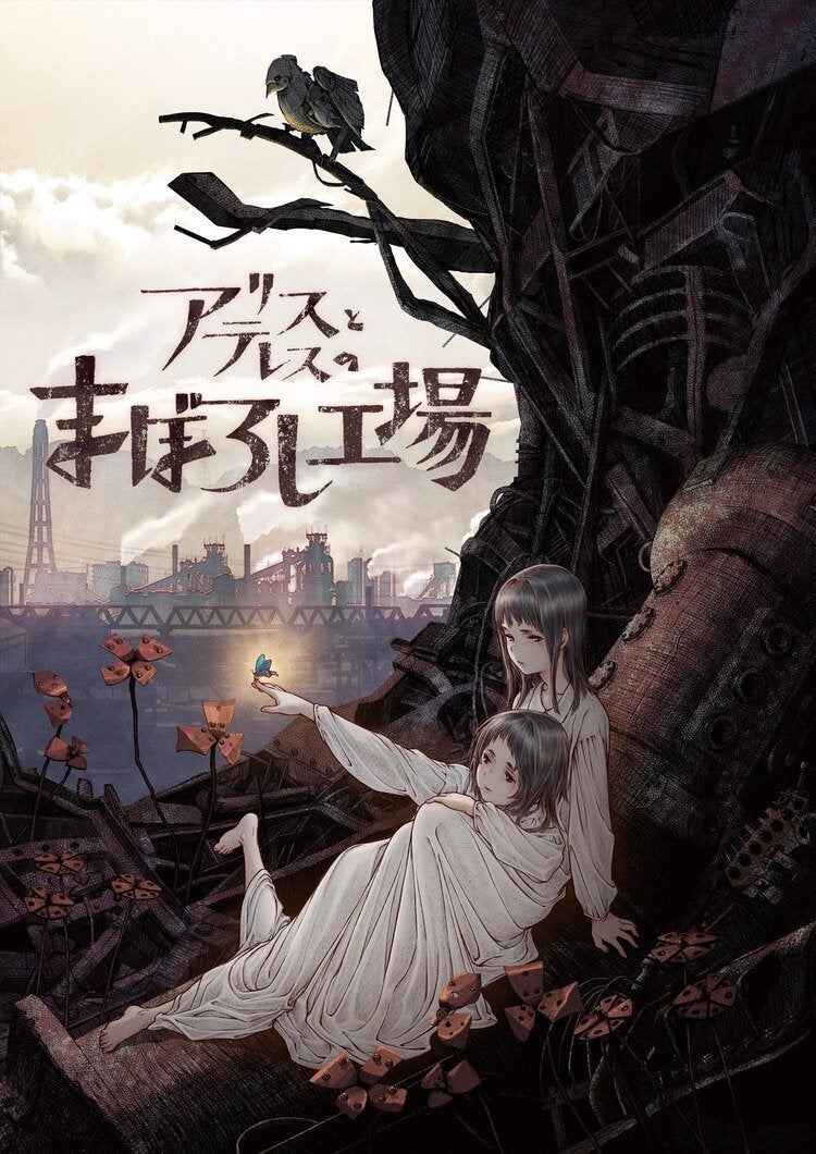 """#MAPPA announces an original #anime film directed by Mari Okada (director of Maquia: When the Promised Flower Blooms, Her Blue Sky) titled """"Alice to Teresu no Maboroshi Kōjō"""""""