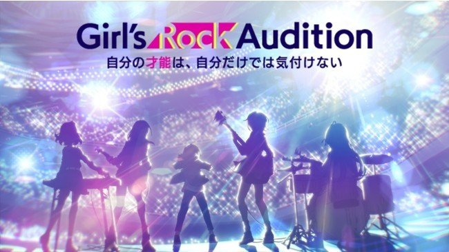 Toei, Universal Music, agehasprings Launch Girl's Rock Audition for Girl Band/Anime Project