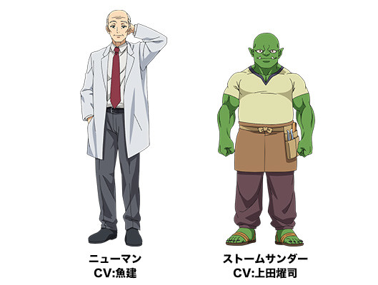 Banished From The Heroes' Party TV Anime Casts Ken Uo, Yōji Ueda