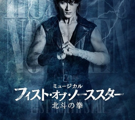 Fist of the North Star Manga Gets Stage Musical in December