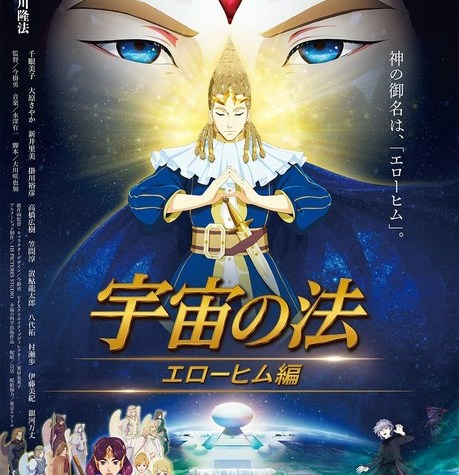 Happy Science Organization's The Laws of the Universe Anime's Promo Video Reveals October 8 Premiere