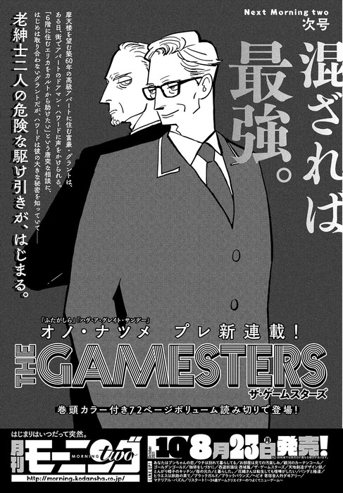 Natsume Ono Launches The Gamesters Manga With 'Chapter 0' in August