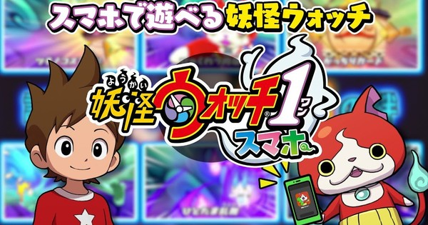 Yo-kai Watch 1 Game to Launch on Smartphones on Saturday