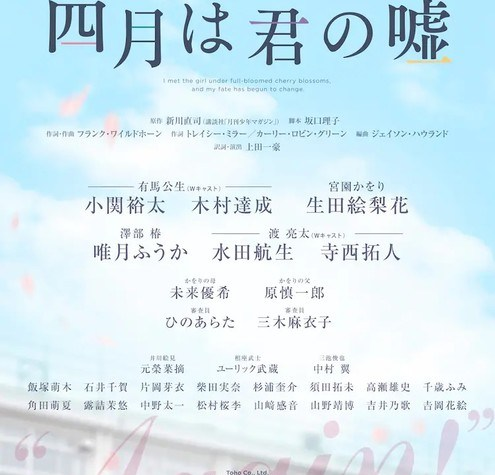 Your Lie in April Stage Musical Runs Next May After COVID-19 Delay