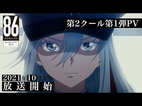 Eighty Six 86 anime season 1 second cour official preview