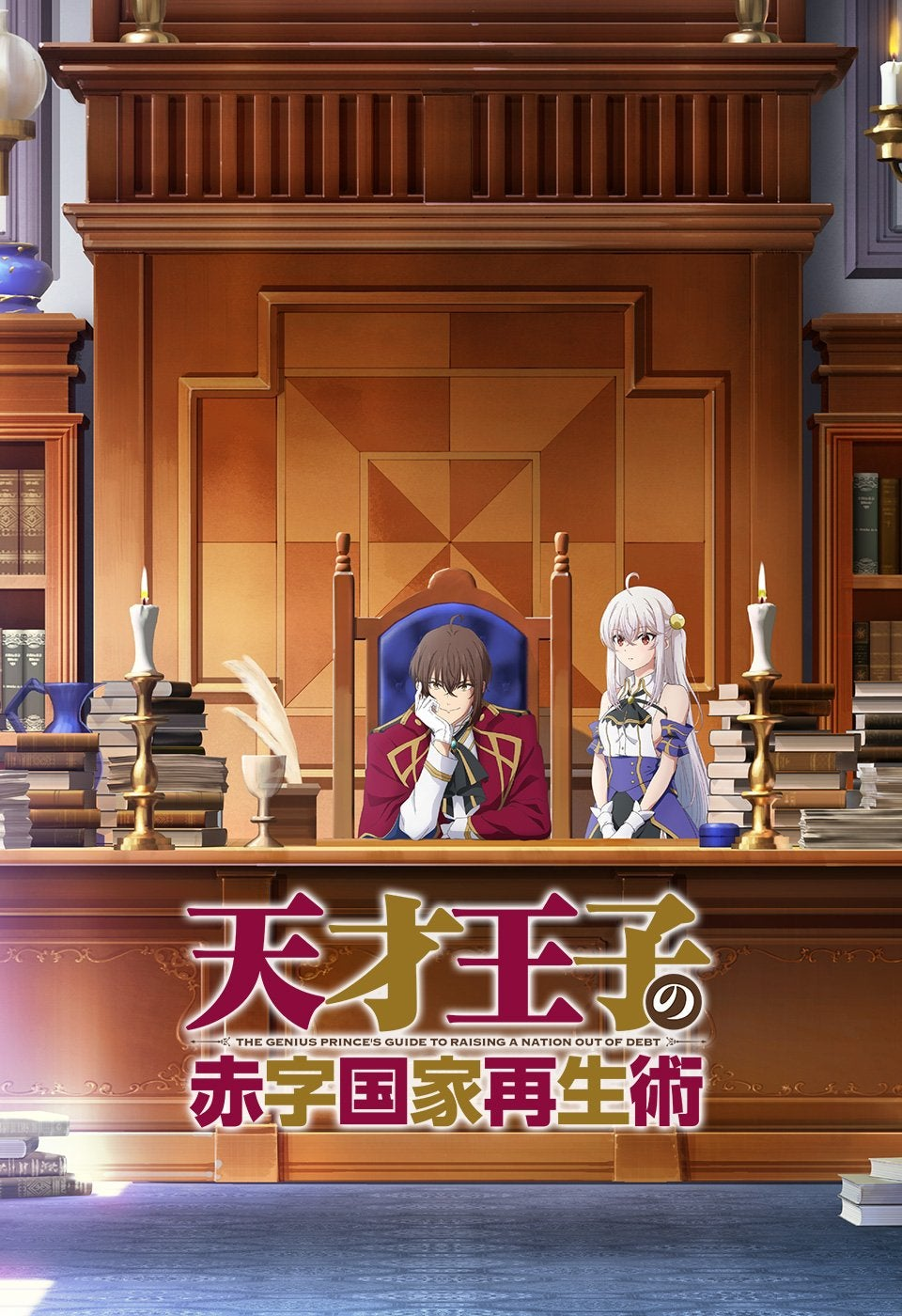 """""""The Genius Prince's Guide to Raising a Nation Out of Debt"""" is coming on January 2022. Animation Production: Yokohama Animation"""