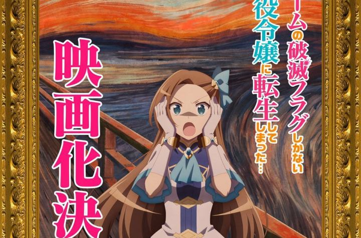 """""""My Next Life as a Villainess: All Routes Lead to Doom!"""" Anime film has been announced!"""