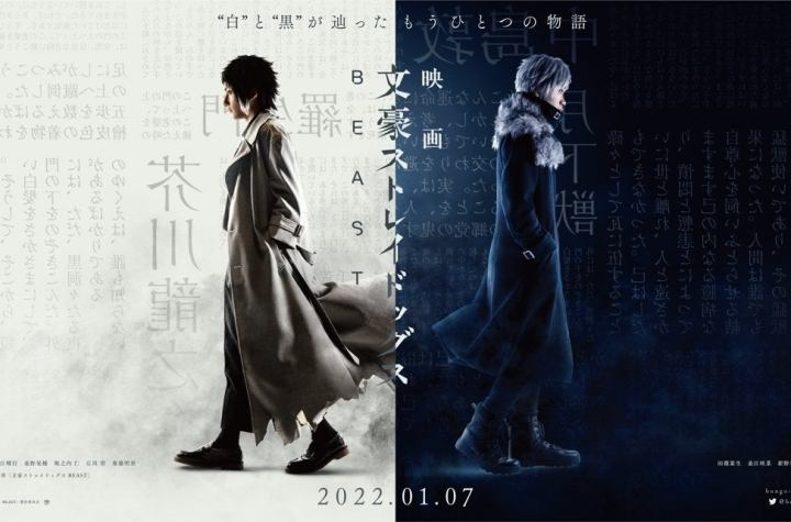 """""""Bungo Stray Dogs: Beast"""" live-action - Teaser Visual!"""