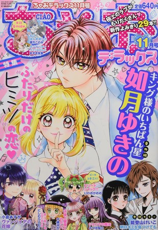 Ciao Deluxe Magazine Launches 8 New Manga in November