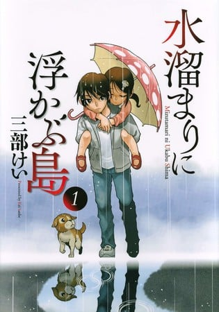 Kei Sanbe's Island in a Puddle Manga Ends on September 28