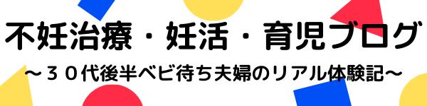 不妊治療・妊活・育児ブログ〜30代後半ベビ待ち夫婦のリアル体験記〜