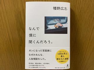 子育て夫婦におすすめ!幡野 広志さんの本のご紹介♪