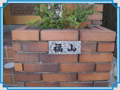 福山雅治 おじいさんの家