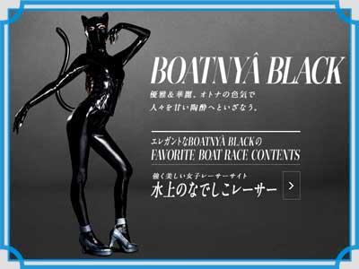 ボートニャー ブラック 黒