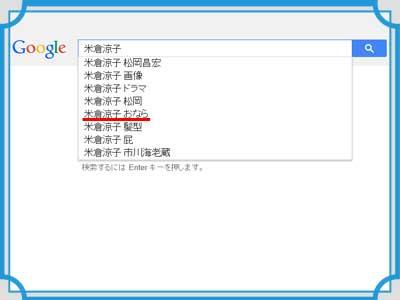 米倉涼子 検索結果
