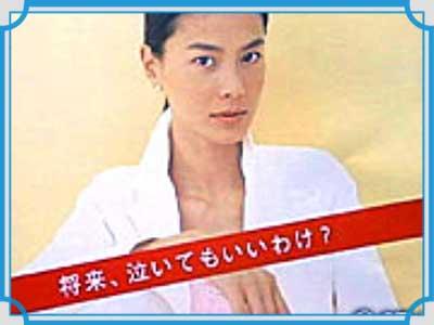 江角マキコ 年金