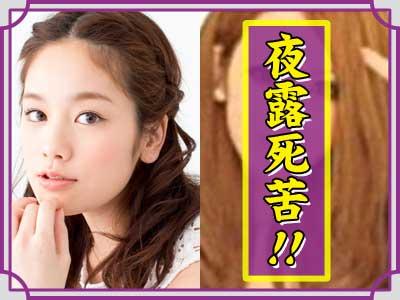 筧美和子 ヤンキー 比較
