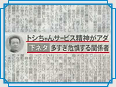 田原俊彦 ニュース