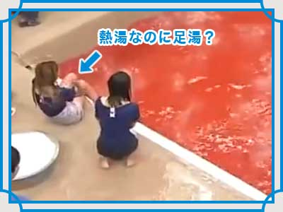 ローラ 熱湯風呂