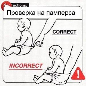 Проверка памперс на бебе