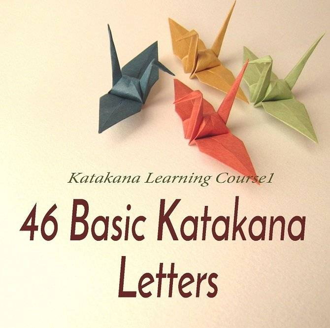 46 Basic Katakana Alphabet Letters