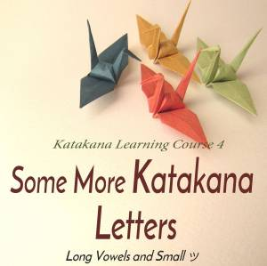 Read more about the article Some More Katakana Letters