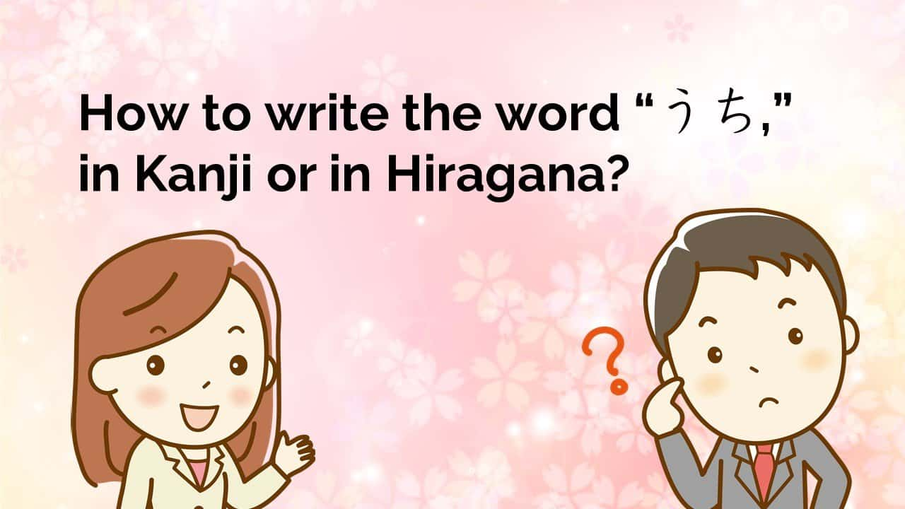 Read more about the article Is the word うち written in Kanji or Hiragana?