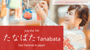 Read more about the article Tanabata たなばた, Japanese Star Festival