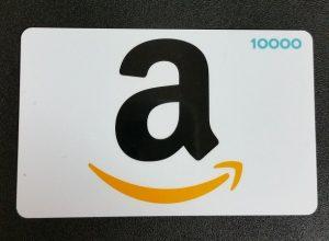 アマゾネックスで買取可能なAmazonギフト券
